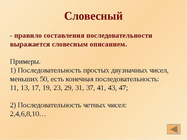 Табличный способ. п 1 2 3 4 5 ап 3 6 9 12 15