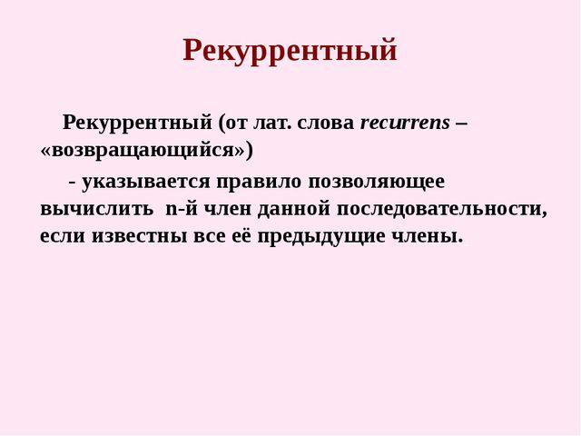 Знаменитые последовательности ЧИСЛА ФИБОНАЧЧИ. 1; 1; 2; 3; 5; 8; 13; 21; 34;5...