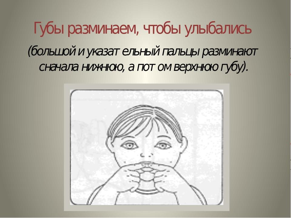 Губы разминаем, чтобы улыбались (большой и указательный пальцы разминают снач...