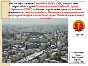 После образования 7 октября 1949 г. ГДР, власть там переходит в руки Социалис