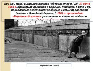 Все эти меры вызвали массовое недовольство в ГДР. 17 июня 1953 г. произошли в