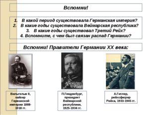 Вспомни! В какой период существовала Германская империя? В какие годы существ