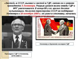 «Застой» в СССР, вызвал и застой в ГДР, связан он с именем президента Э.Хонек