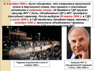 5. 8 ноября 1989 г. было объявлено, что откроется пропускной пункт в Берлинск