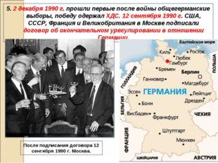 5. 2 декабря 1990 г. прошли первые после войны общегерманские выборы, победу