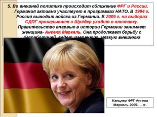 5. Во внешней политике происходит сближение ФРГ и России. Германия активно уч