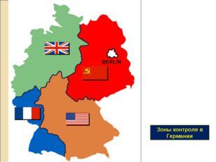 Зоны контроля в Германии