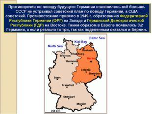 Противоречия по поводу будущего Германии становилось всё больше. СССР не устр
