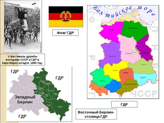 V фестиваль дружбы молодежи СССР и ГДР в Карл-Маркс-Штадте, 1980 год. Флаг ГД...