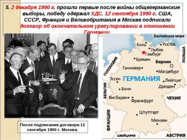 5. 2 декабря 1990 г. прошли первые после войны общегерманские выборы, победу...