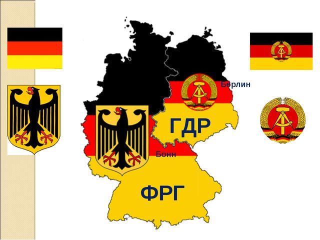 ФРГ ГДР Бонн Берлин