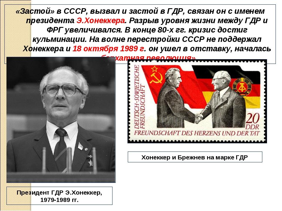 «Застой» в СССР, вызвал и застой в ГДР, связан он с именем президента Э.Хонек...