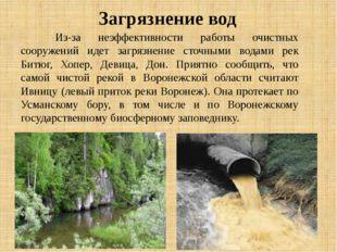 Загрязнение вод  Из-за неэффективности работы очистных сооружений идет загря