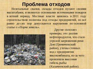Нелегальные свалки, склады отходов пугают своими масштабами, иявляются осно