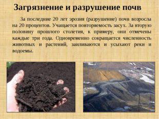За последние 20 лет эрозия (разрушение) почв возросла на 20 процентов. Учаща