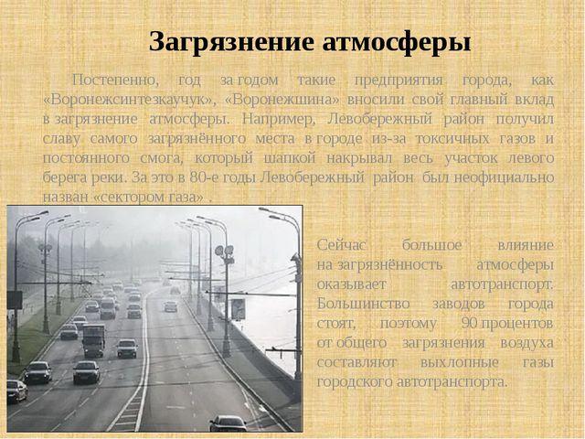 Загрязнение атмосферы Постепенно, год загодом такие предприятия города, как...