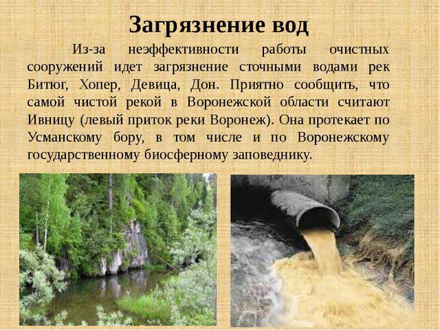 Загрязнение вод  Из-за неэффективности работы очистных сооружений идет загря...