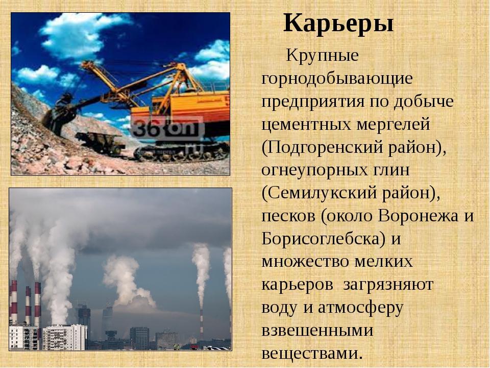 Крупные горнодобывающие предприятия по добыче цементных мергелей (Подгоренск...