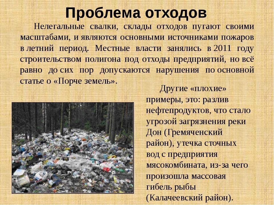 Нелегальные свалки, склады отходов пугают своими масштабами, иявляются осно...