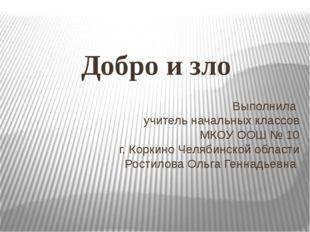 Выполнила учитель начальных классов МКОУ ООШ № 10 г. Коркино Челябинской обла
