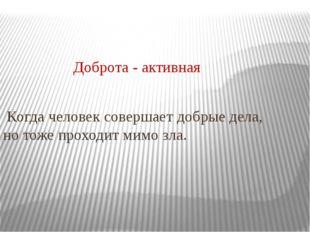 «Люди поступают дурно только потому, что не знают, что считать добром, а что