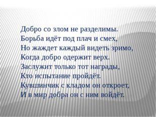 С.И.Ожегов: «Добро - это всё положительное, хорошее, полезное, противоположно