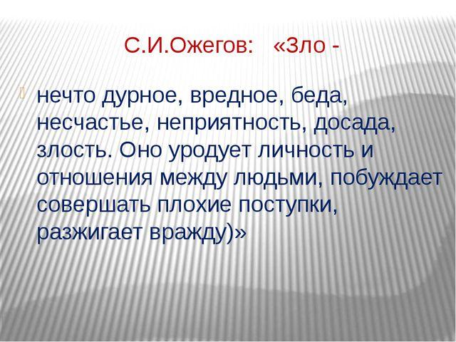 ТРИ ПОНЯТИЯ ДОБРОТЫ Пассивная Активная Созидательная