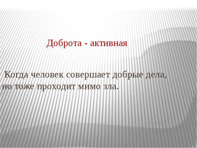 «Люди поступают дурно только потому, что не знают, что считать добром, а что...