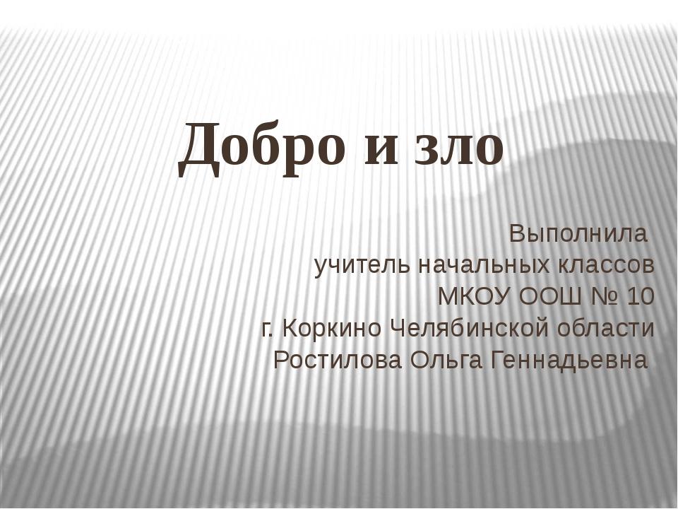 Выполнила учитель начальных классов МКОУ ООШ № 10 г. Коркино Челябинской обла...