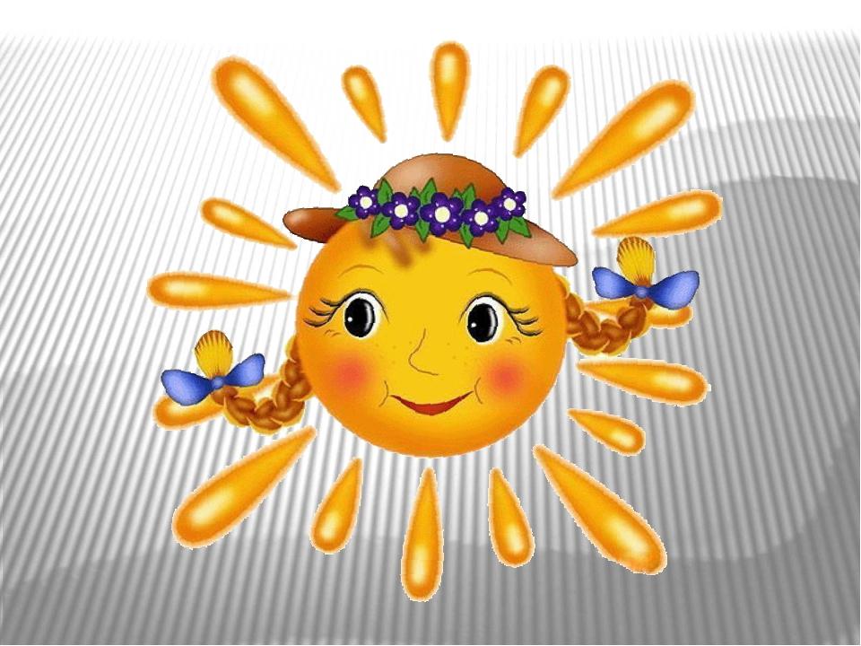 Картинка солнышко с косичками более дорогие