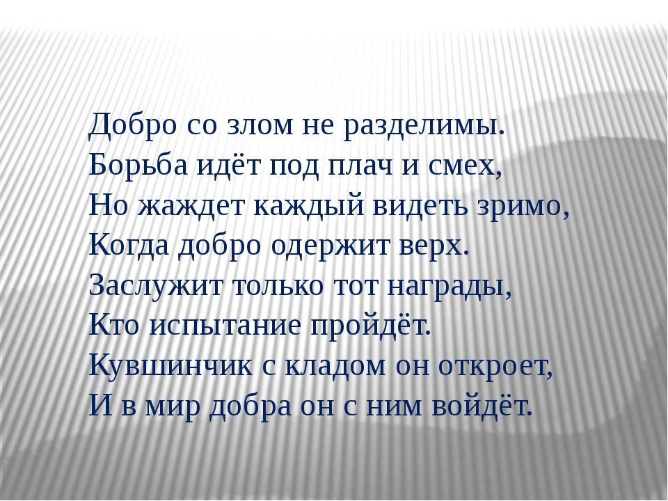 С.И.Ожегов: «Добро - это всё положительное, хорошее, полезное, противоположно...
