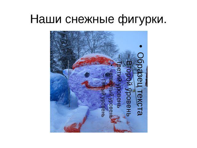 Наши снежные фигурки.