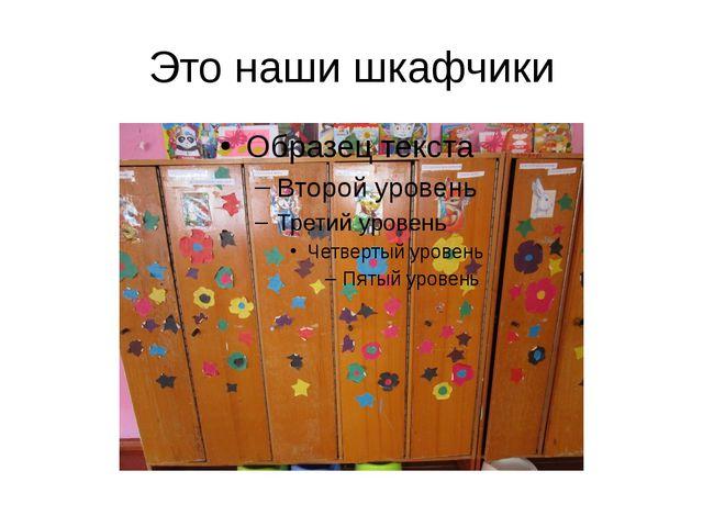 Это наши шкафчики