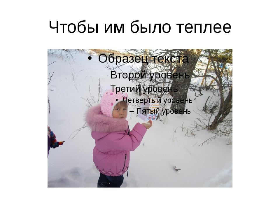 Чтобы им было теплее