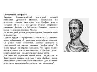 Сообщение о Диофанте: Диофант Александрийский, последний великий математик др