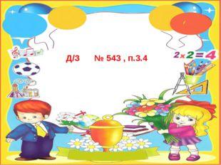 Д/З № 543 , п.3.4