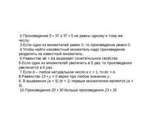 . 2.Произведение 5 • 37 и 37 • 5 не равны одному и тому же числу. 3.Если один