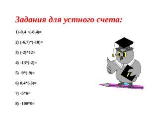 Задания для устного счета: -8,4 +(-8,4)= 2) (-6,7)*(-10)= 3) (-2)*12= 4) -13*
