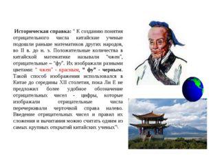 """Историческая справка: """" К созданию понятия отрицательного числа китайские уч"""