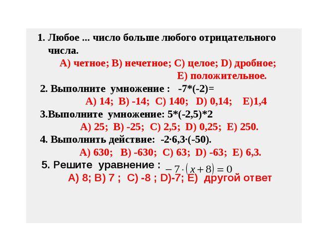 1.Любое ... число больше любого отрицательного числа. А)четное;В)нечетно...