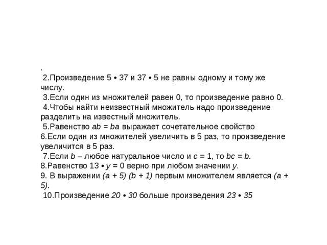 . 2.Произведение 5 • 37 и 37 • 5 не равны одному и тому же числу. 3.Если один...