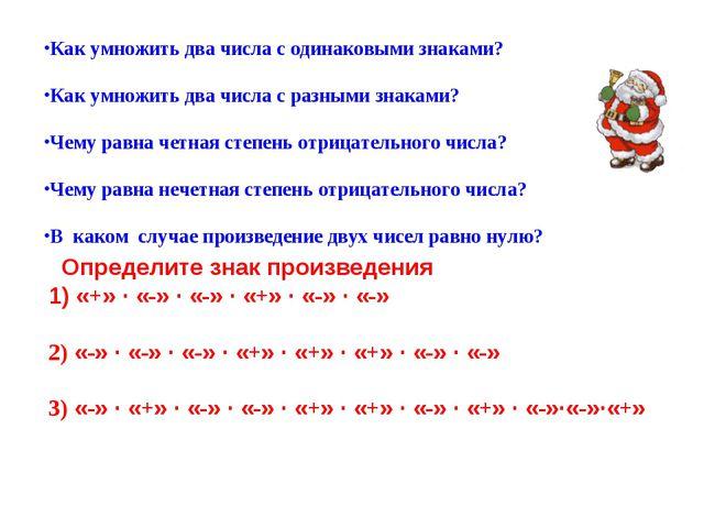 Определите знак произведения 1) «+» · «-» · «-» · «+» · «-» · «-» 2) «-» · «...
