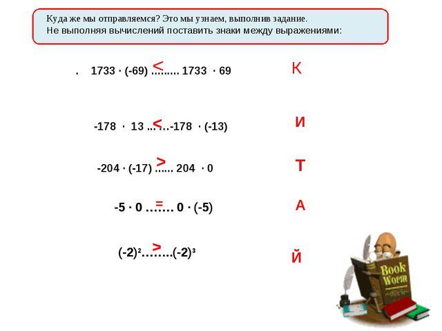 . 1733 · (-69) ......... 1733 · 69 < К -178 · 13 ... …-178 · (-13) < И -204 ·...
