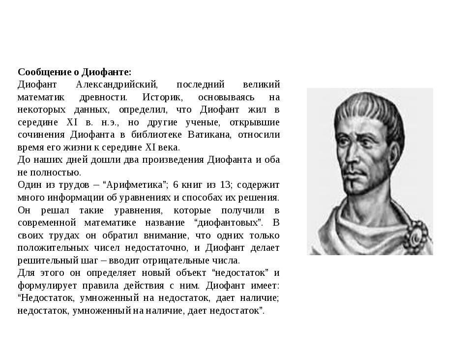 Сообщение о Диофанте: Диофант Александрийский, последний великий математик др...