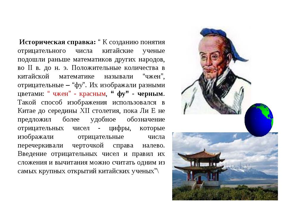 """Историческая справка: """" К созданию понятия отрицательного числа китайские уч..."""