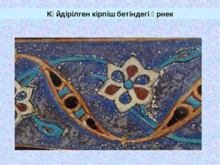 Күйдірілген кірпіш бетіндегі өрнек