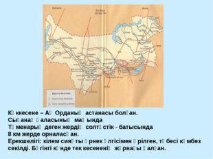 Көккесене – Ақ Орданың астанасы болған. Сығанақ қаласының маңында Төменарық д