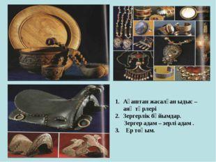 Ағаштан жасалған ыдыс – аяқ түрлері Зергерлік бұйымдар. Зергер адам – зерлі а