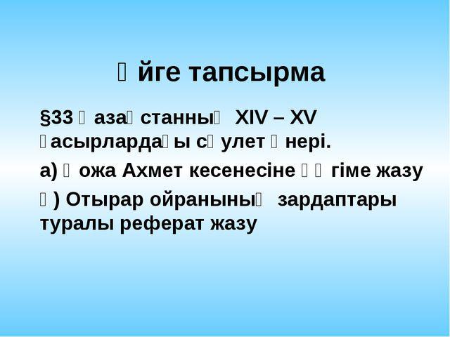 Үйге тапсырма §33 Қазақстанның ХIV – XV ғасырлардағы сәулет өнері. а) Қожа Ах...