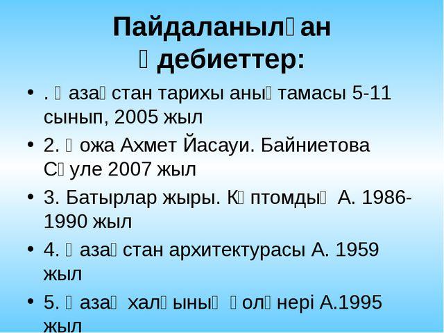 Пайдаланылған әдебиеттер: . Қазақстан тарихы анықтамасы 5-11 сынып, 2005 жыл...
